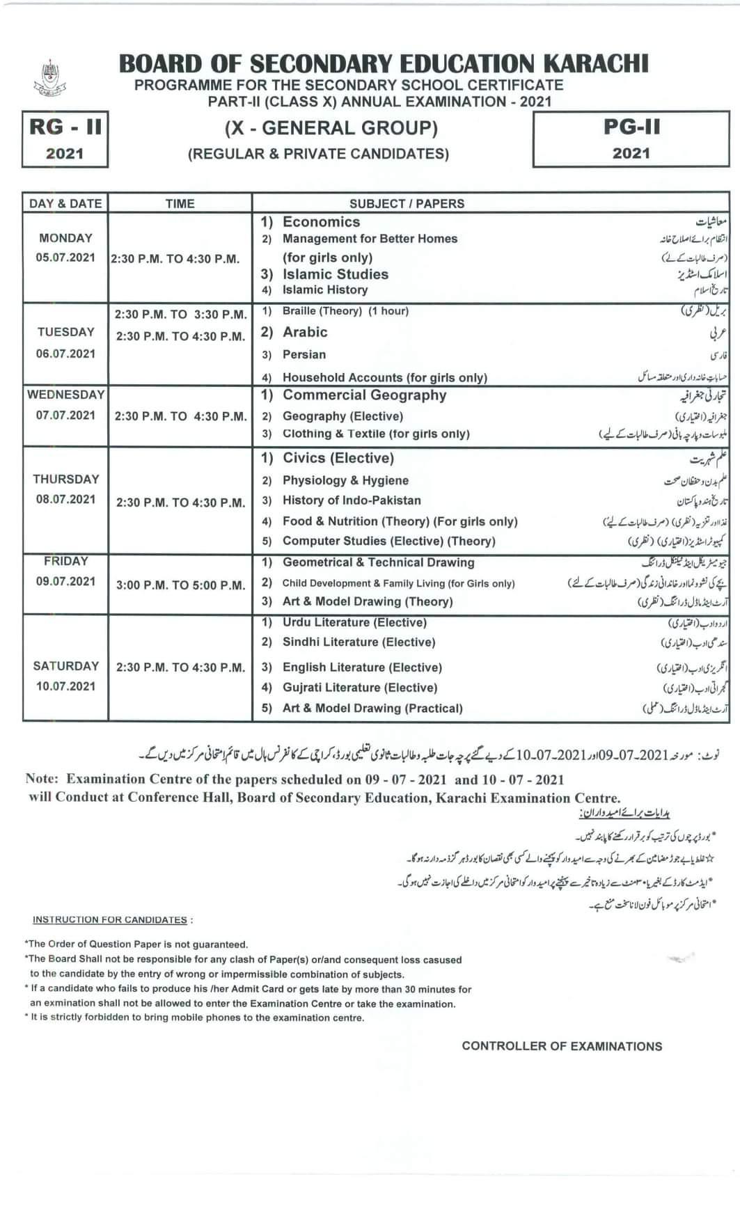 Karachi Board 10th Class Date Sheet 2021