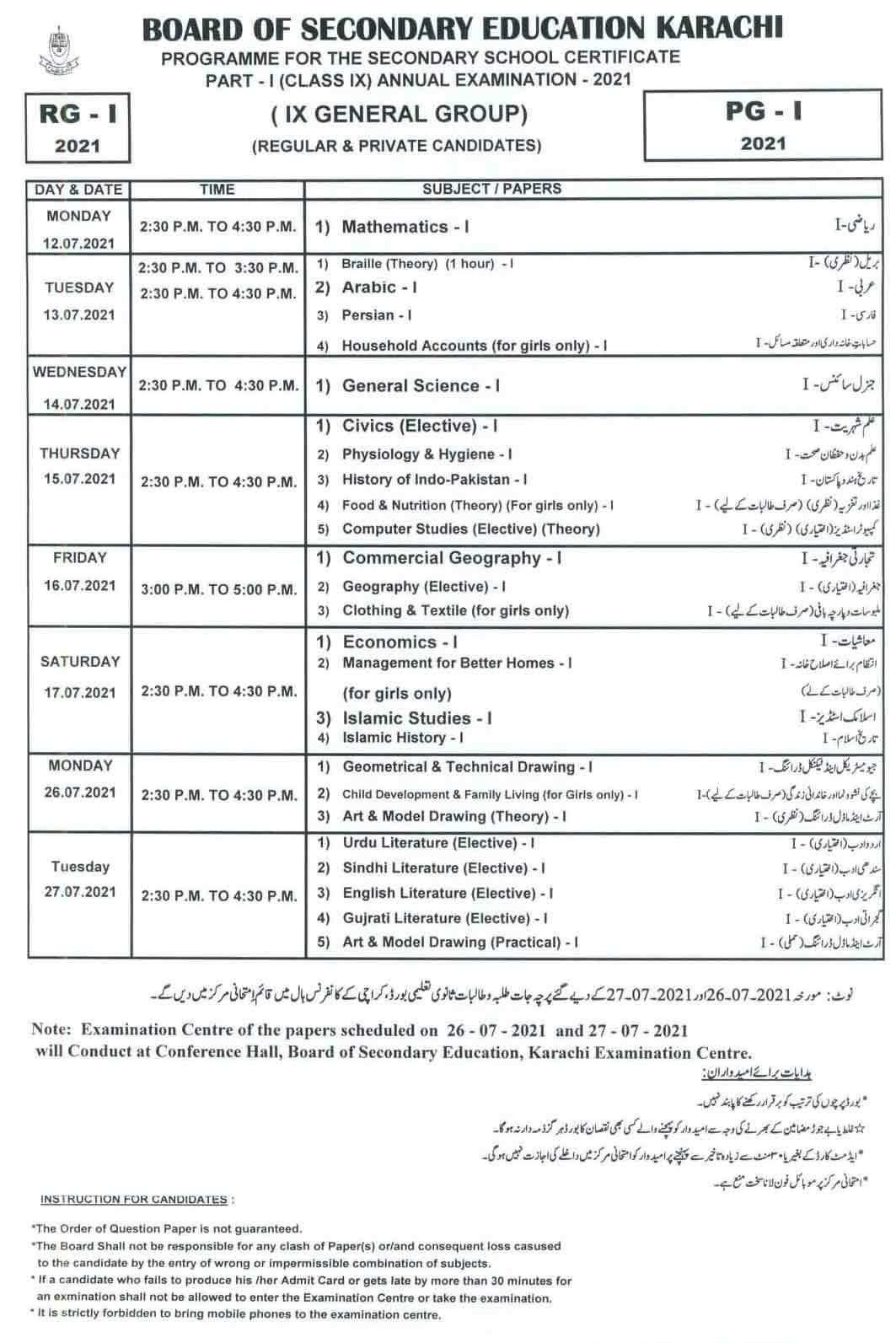 Karachi-Board-9th-Class-Date-Sheet-2021