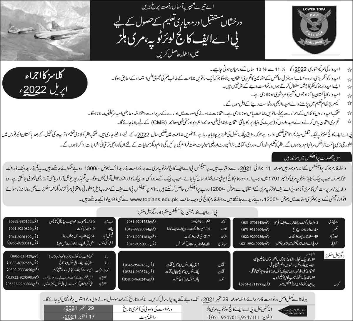PAF-College-Lower-Topa-Murree-Admission-2021